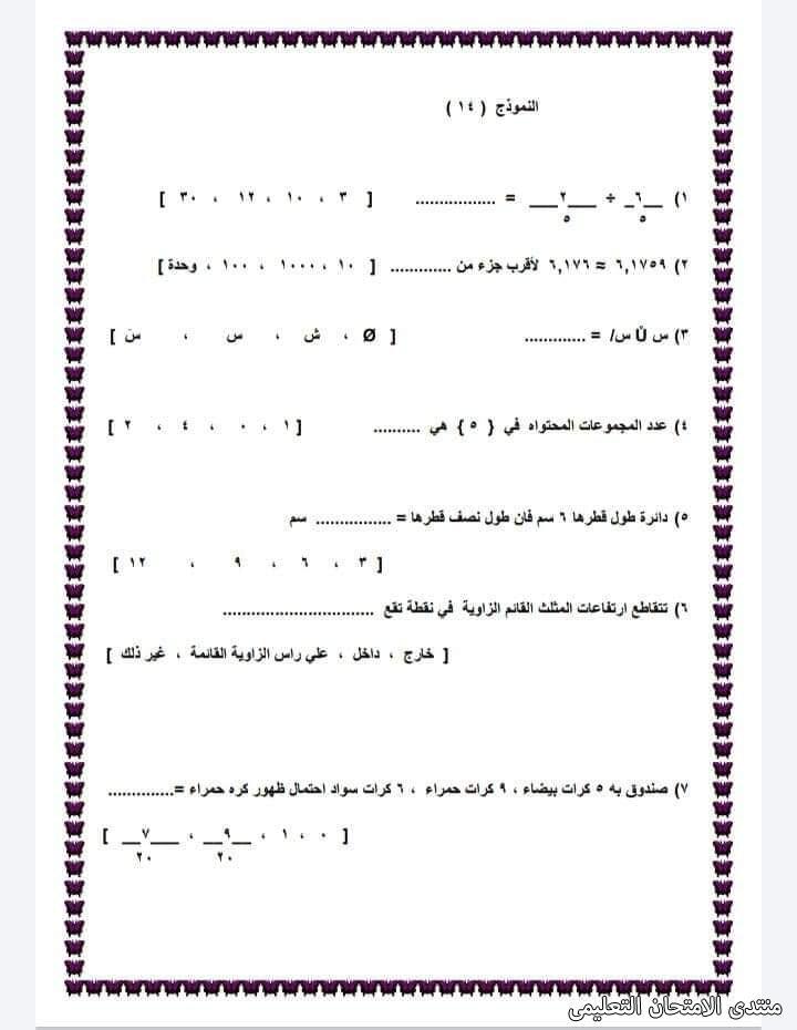 exam-eg.com_1614103017315814.jpg
