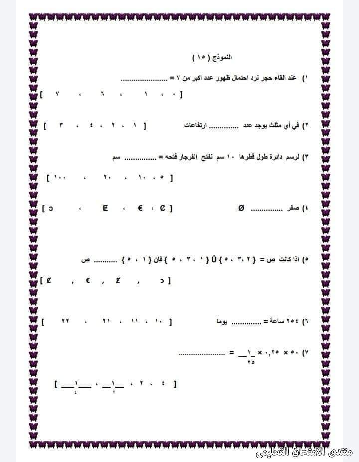 exam-eg.com_1614103017358215.jpg