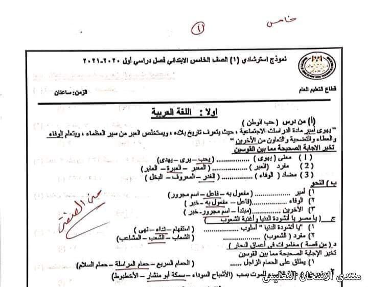 exam-eg.com_161410315982721.jpg