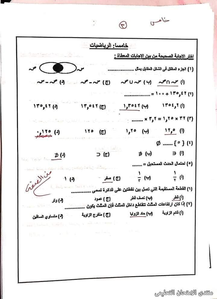 exam-eg.com_161410324726752.jpg