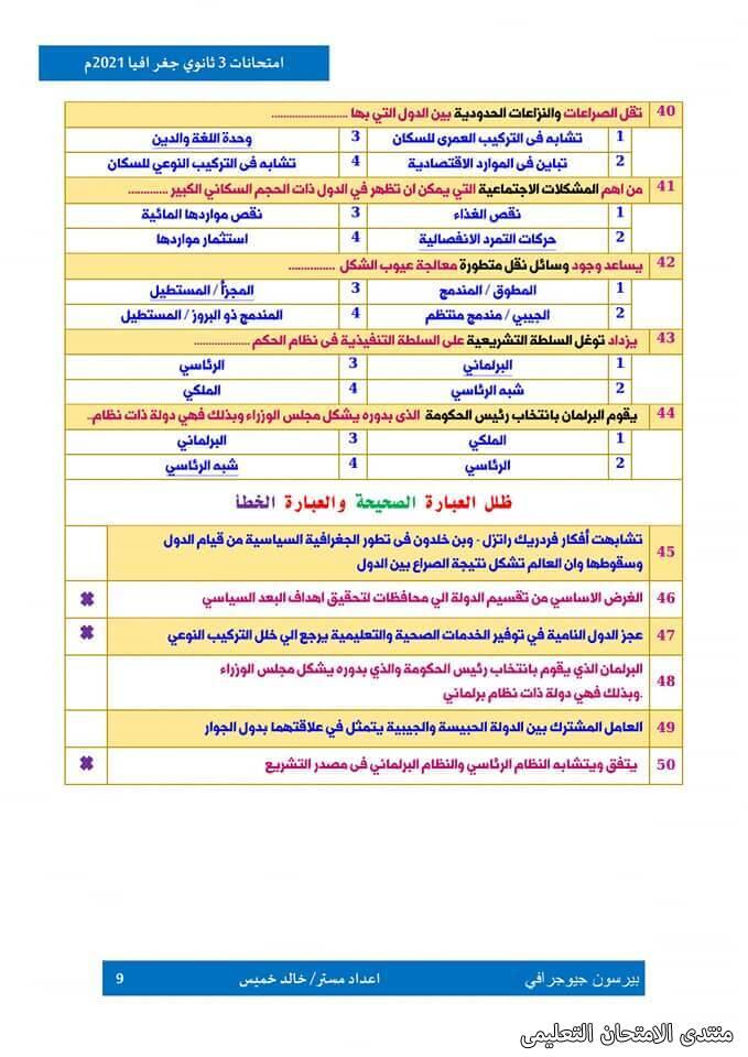 exam-eg.com_16142111482629.jpg