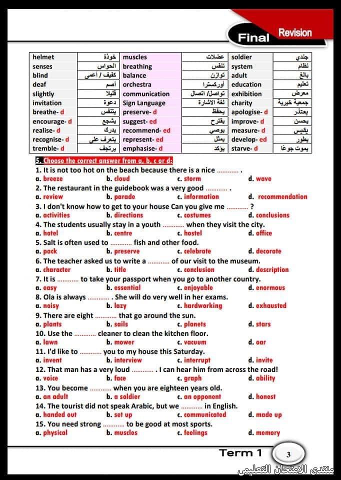 exam-eg.com_161421208269932.jpg