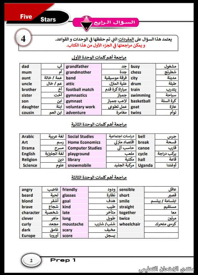 exam-eg.com_16142131532011.jpg