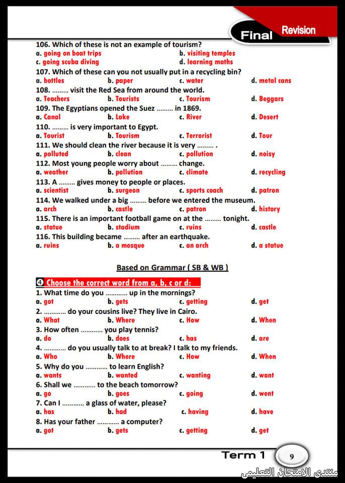 exam-eg.com_161421430946298.jpg