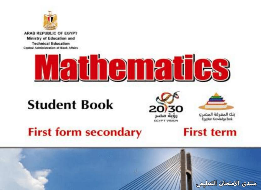 exam-eg.com_161435621983371.png