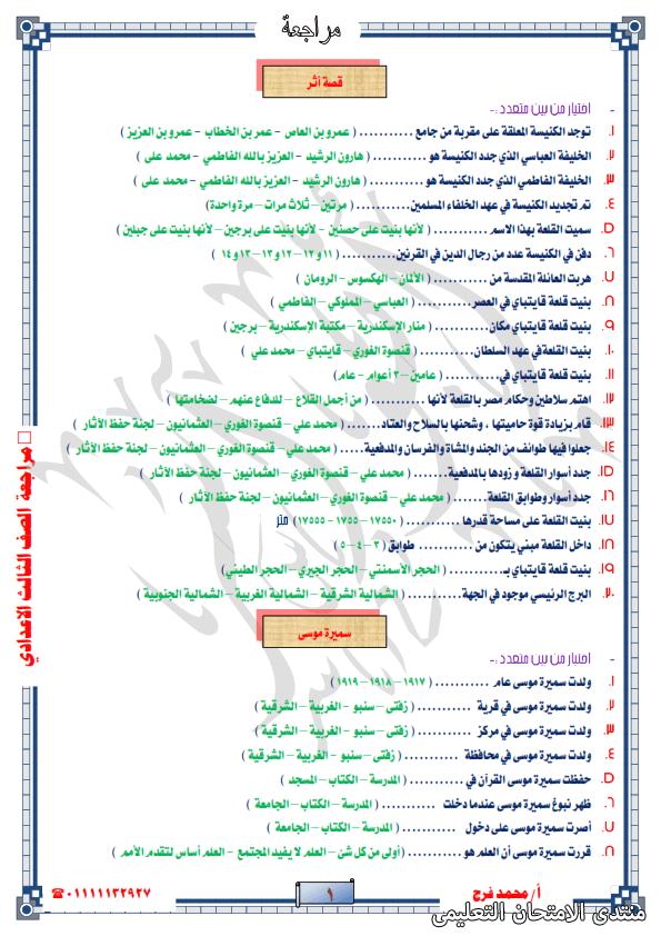 exam-eg.com_161437189120581.png