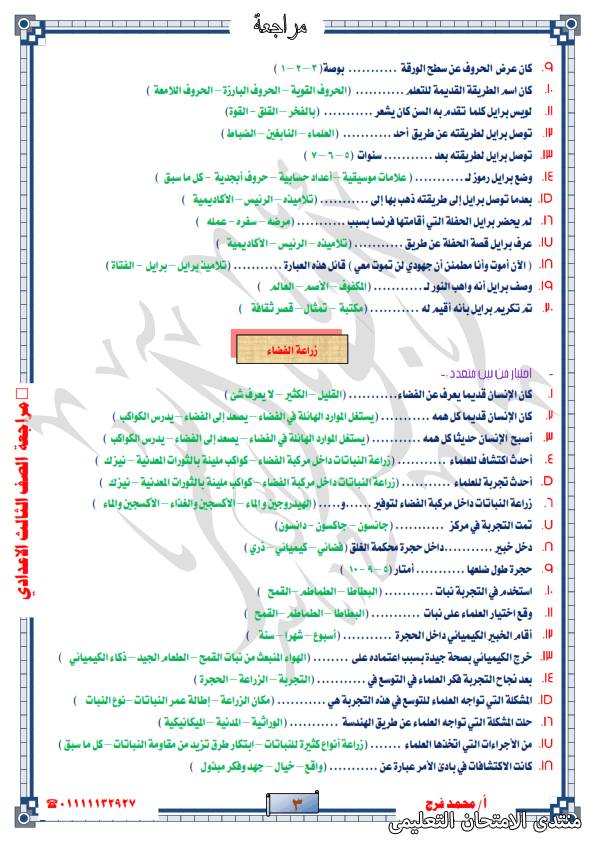 exam-eg.com_161437189143883.png