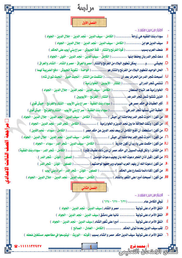 exam-eg.com_161437189155294.png