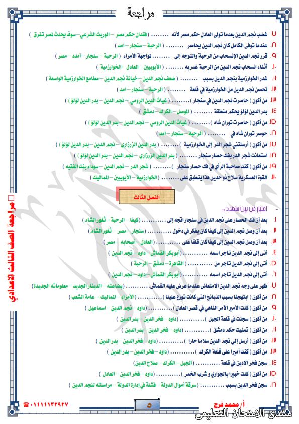 exam-eg.com_161437189167075.png