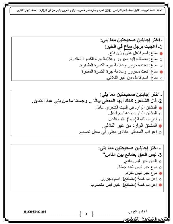 exam-eg.com_161437719313481.jpg