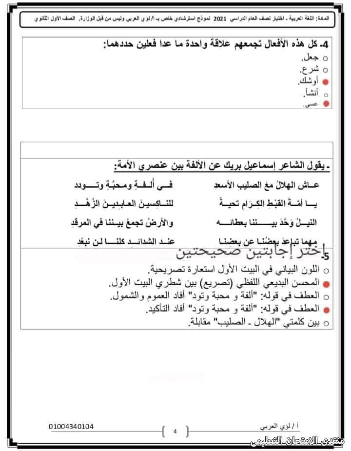exam-eg.com_161437719318272.jpg