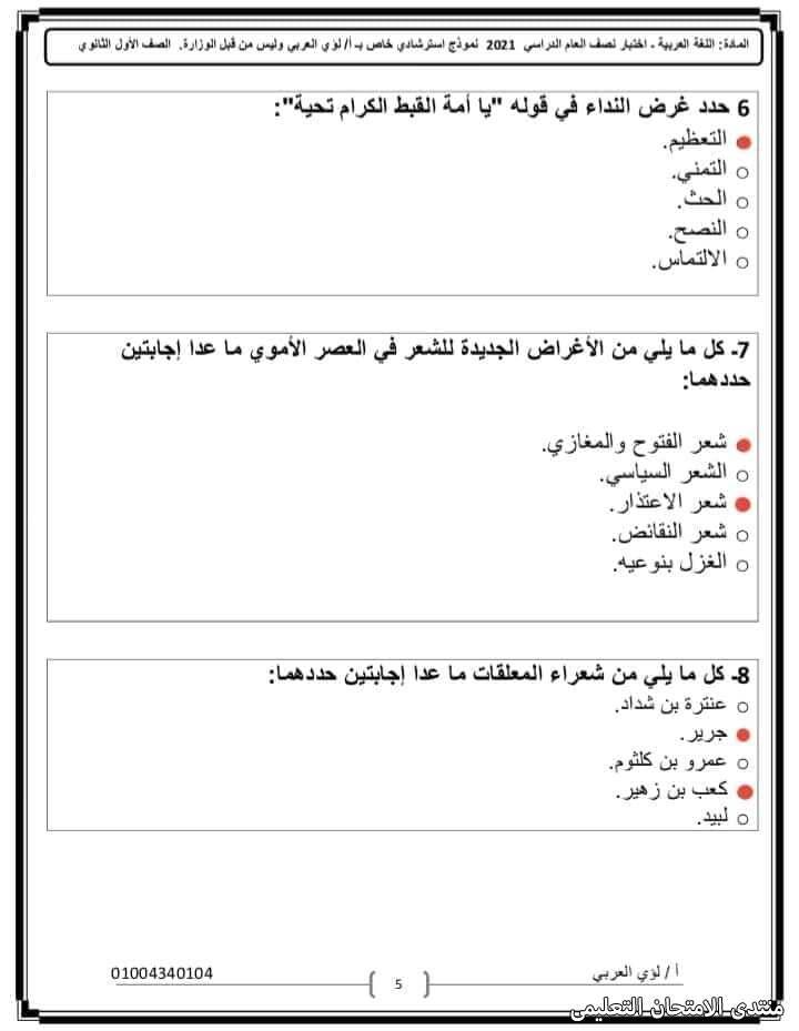 exam-eg.com_161437719323163.jpg