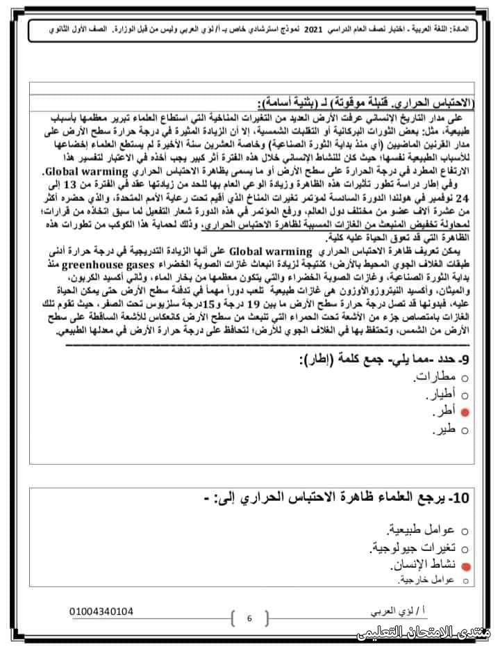 exam-eg.com_161437719327164.jpg