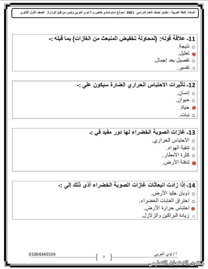 exam-eg.com_1614377193315.jpg
