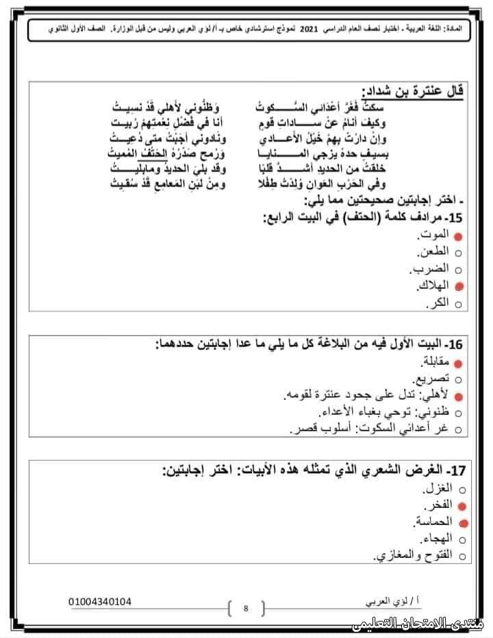 exam-eg.com_161437719334386.jpg