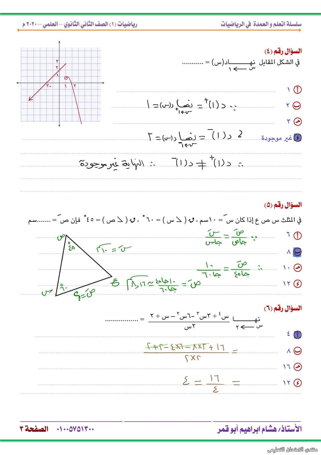 exam-eg.com_161444094907172.jpg