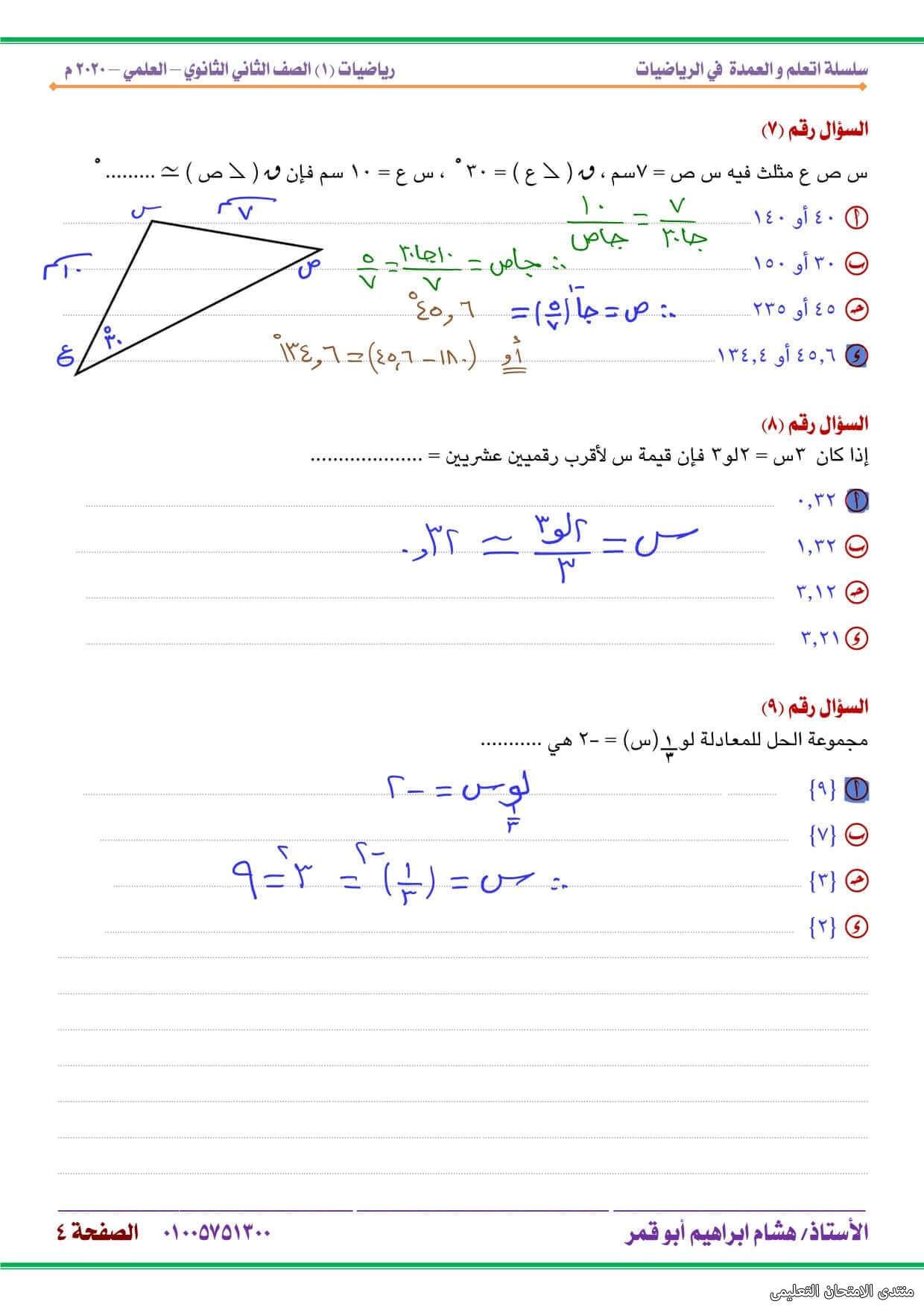 exam-eg.com_161444094916193.jpg