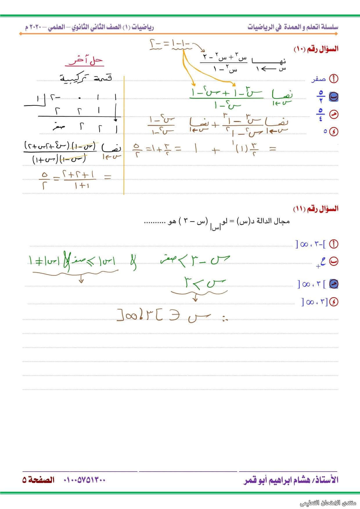 exam-eg.com_161444094926144.jpg