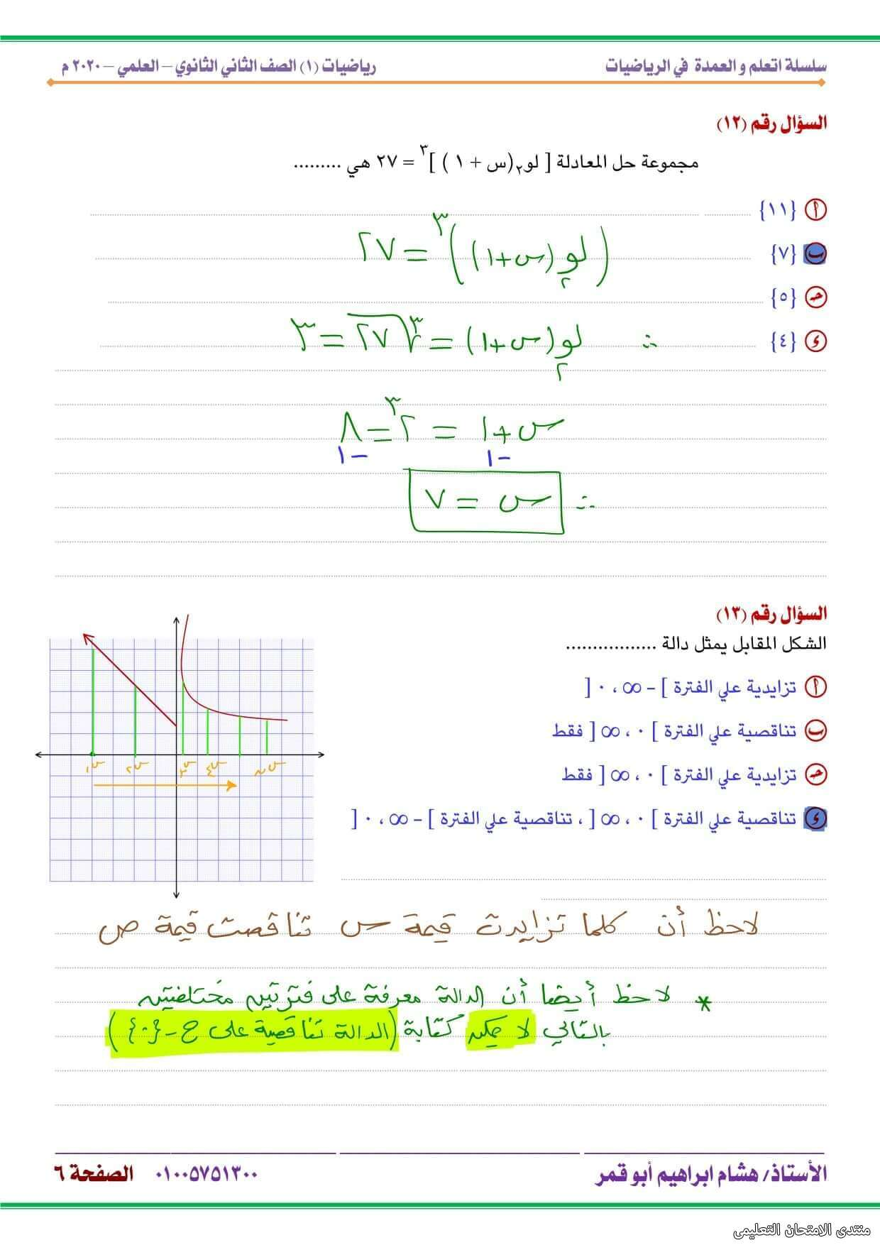 exam-eg.com_161444094936475.jpg