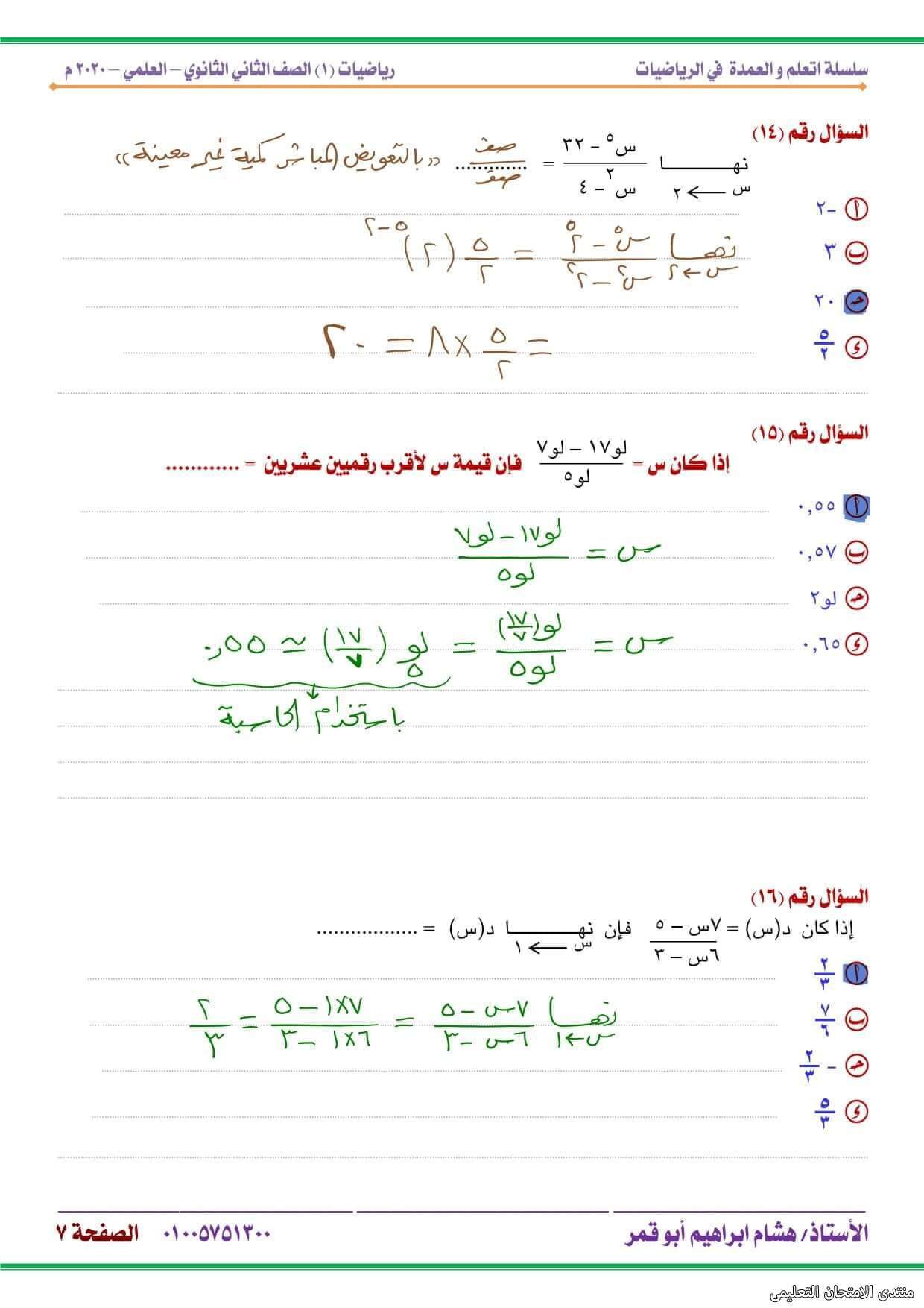 exam-eg.com_1614440949446.jpg