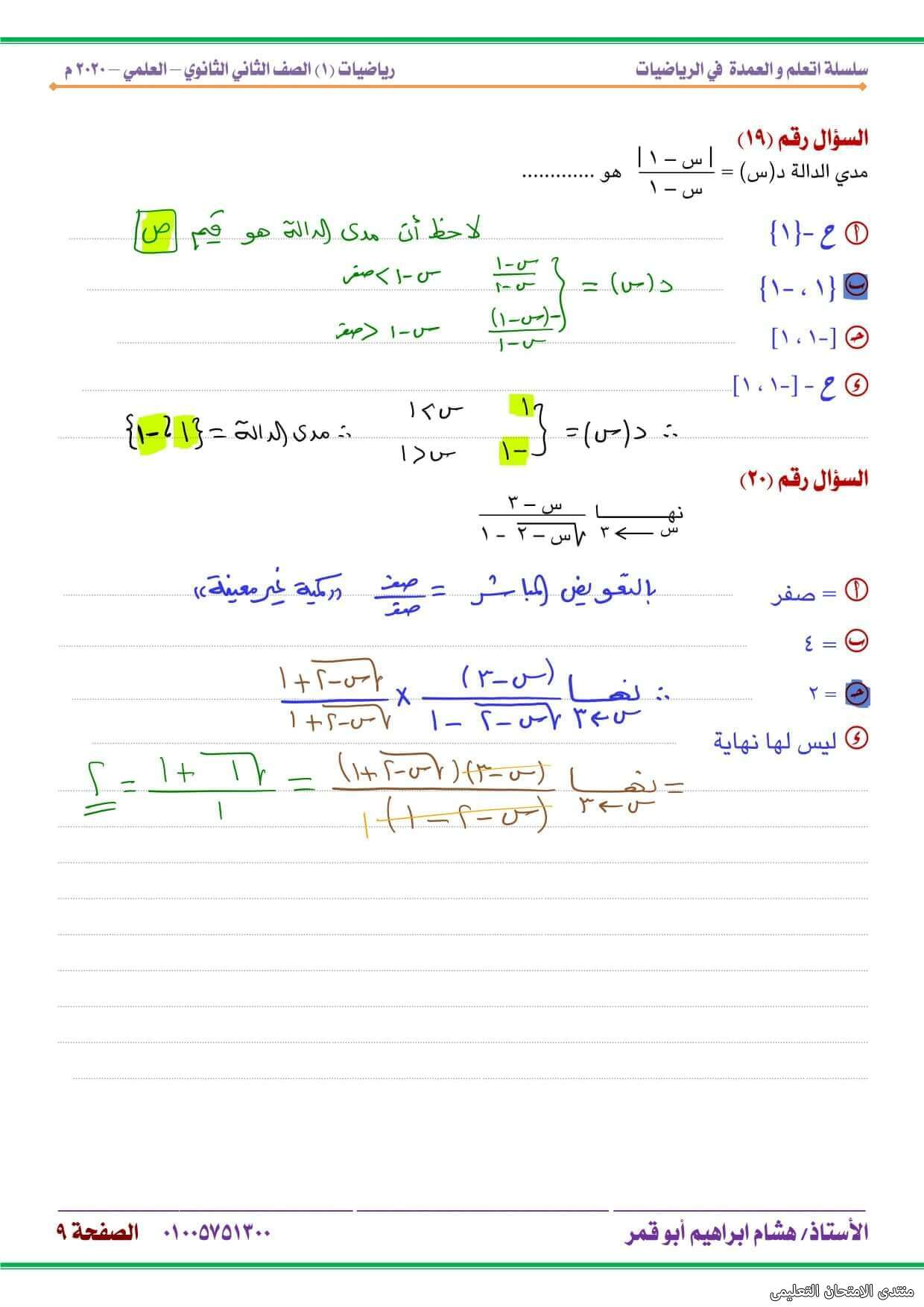exam-eg.com_161444094957918.jpg