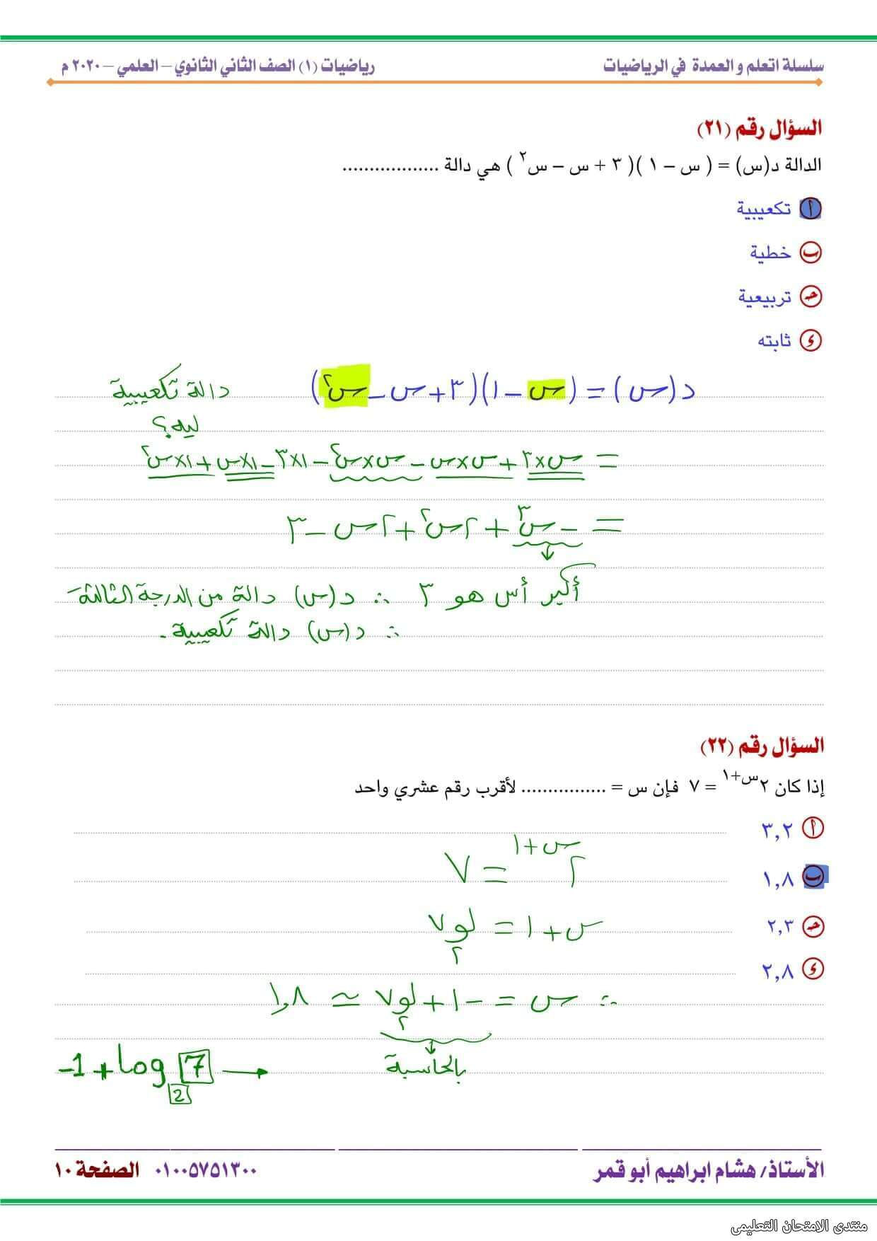 exam-eg.com_161444094965729.jpg