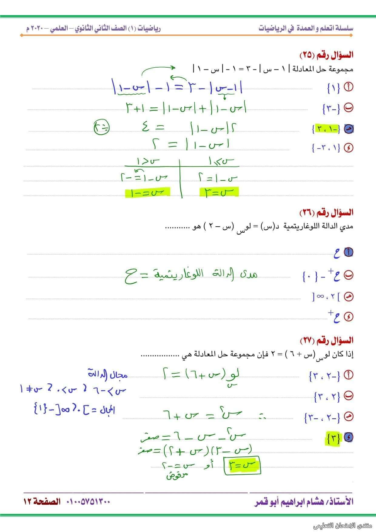 exam-eg.com_1614440949805911.jpg