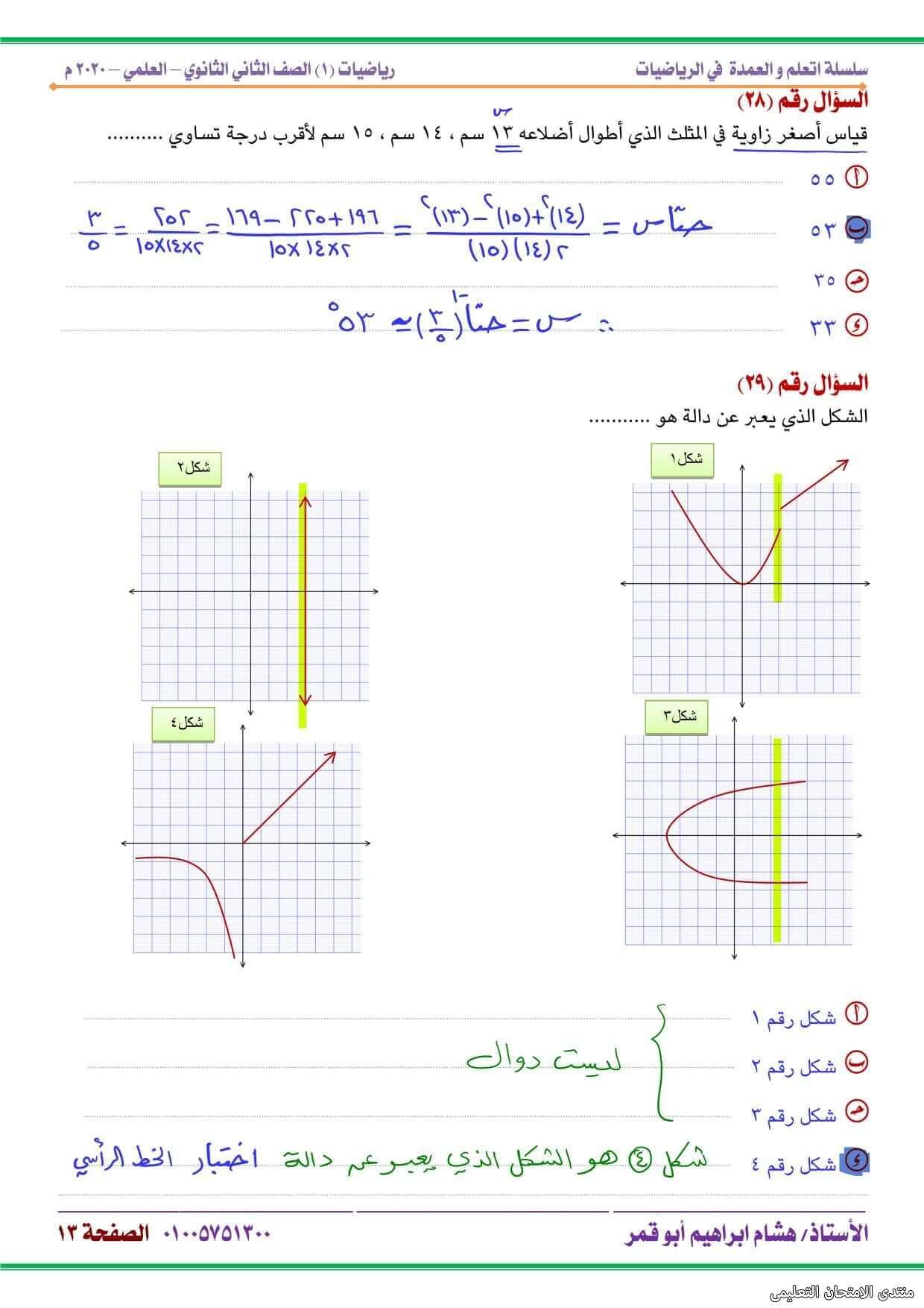 exam-eg.com_1614440949873112.jpg