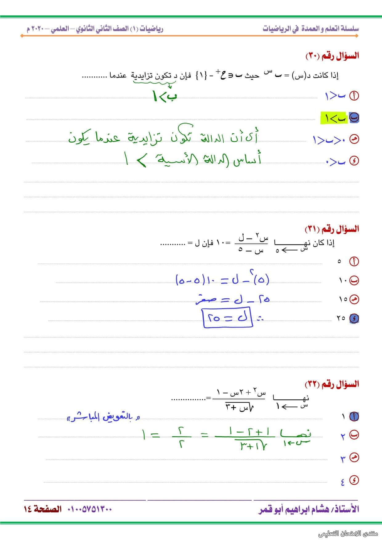 exam-eg.com_1614440949945213.jpg
