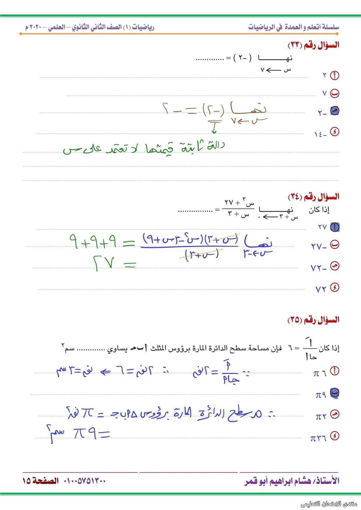 exam-eg.com_16144409500514.jpg