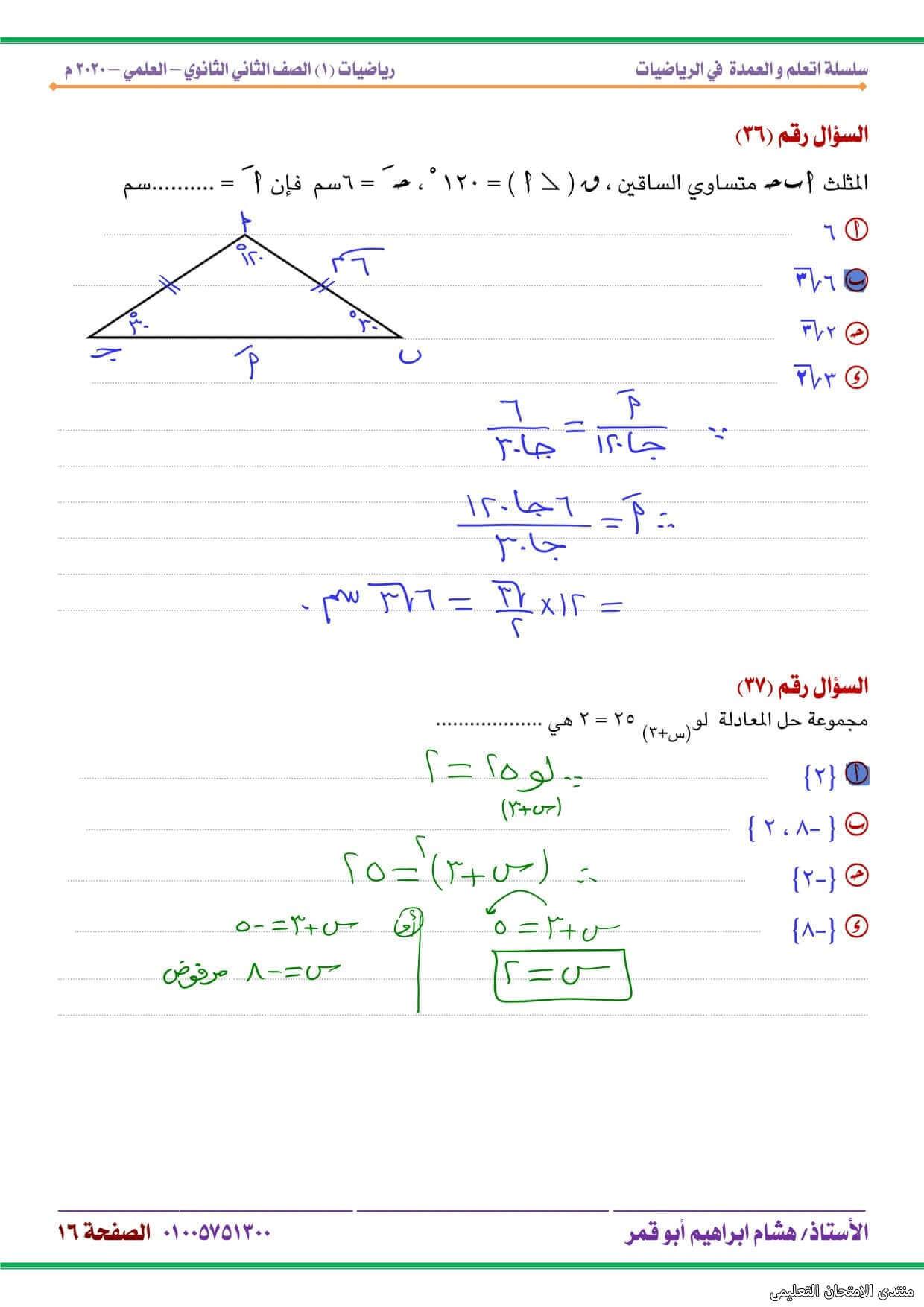 exam-eg.com_1614440950130315.jpg