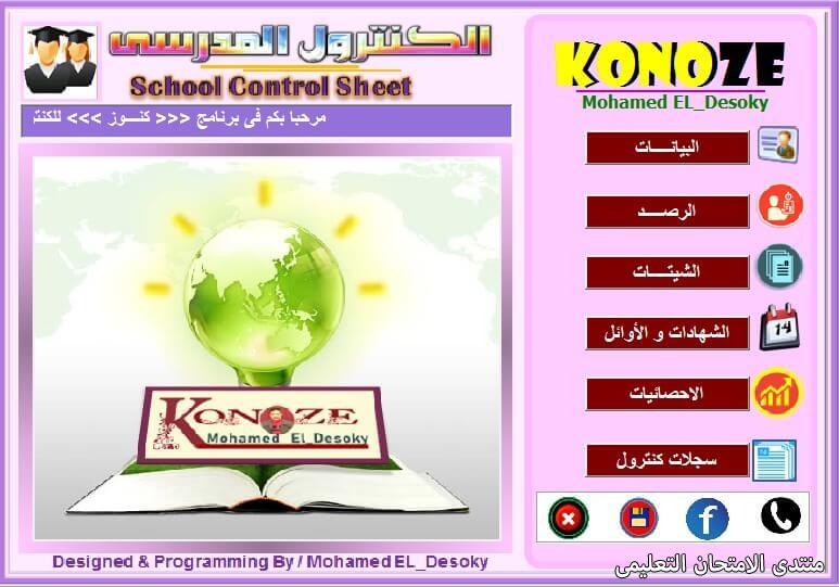 exam-eg.com_16144449658971.jpg
