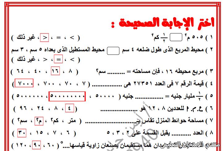 exam-eg.com_161444750017961.png