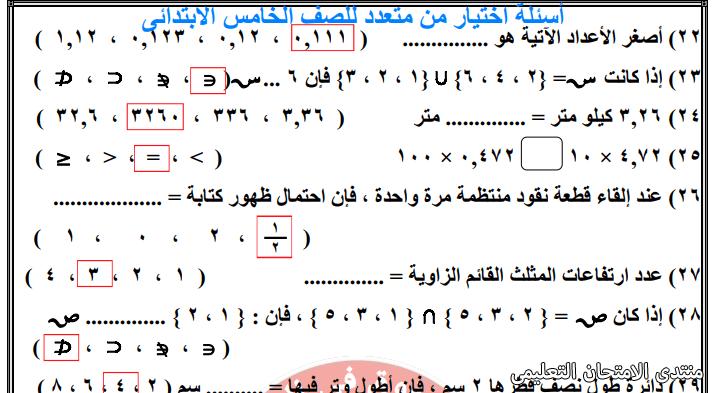 exam-eg.com_161444750025212.png