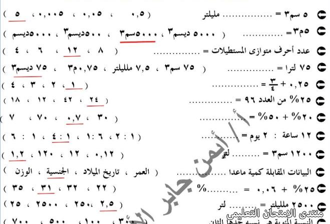 exam-eg.com_161444750029673.png