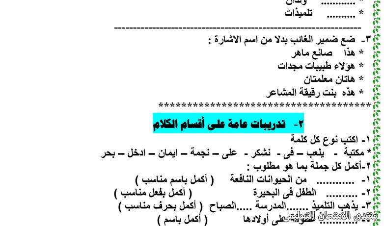 exam-eg.com_161445726046981.png