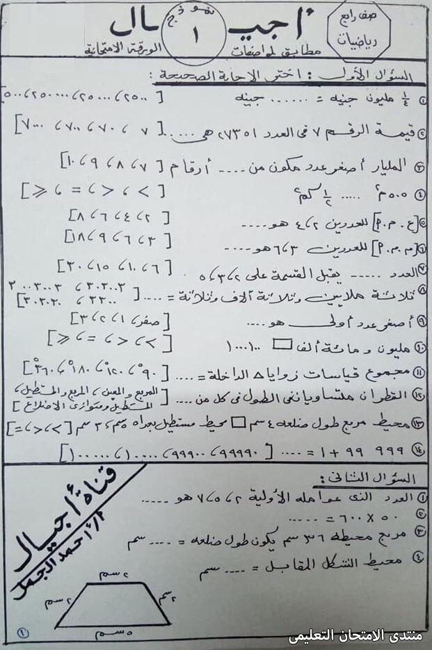 exam-eg.com_161445749914751.jpg
