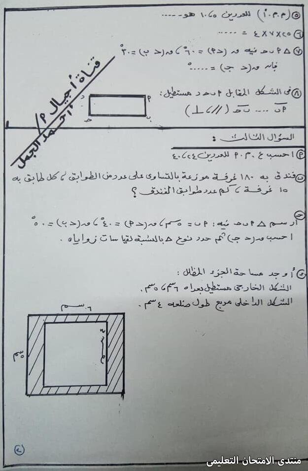 exam-eg.com_161445749920332.jpg