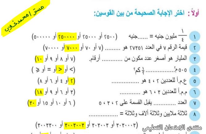 exam-eg.com_161445845801861.png