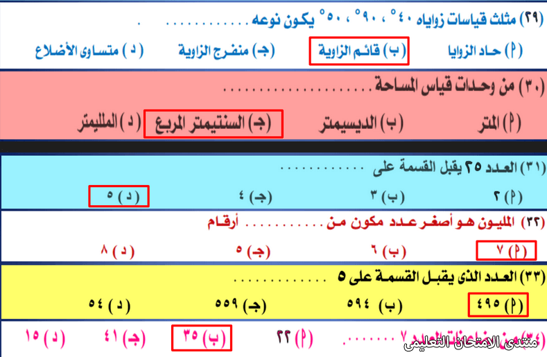 exam-eg.com_161446192745751.png