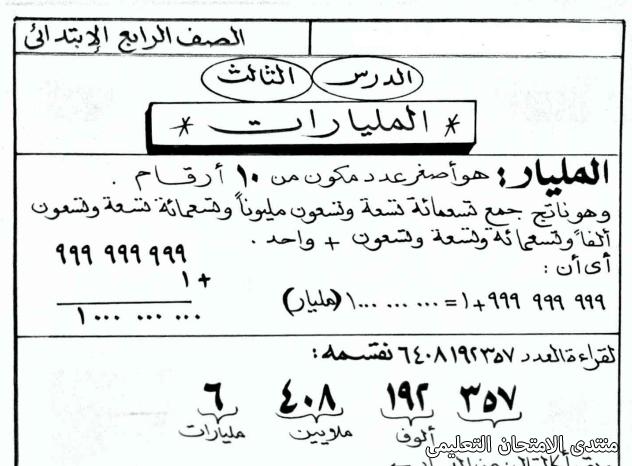 exam-eg.com_161446251470271.png