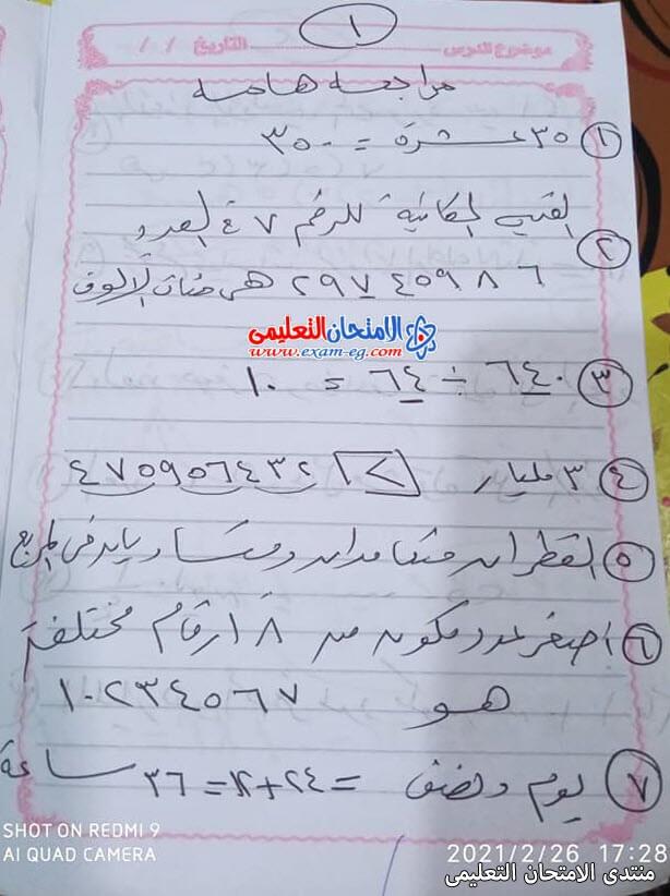exam-eg.com_161446667043331.jpg