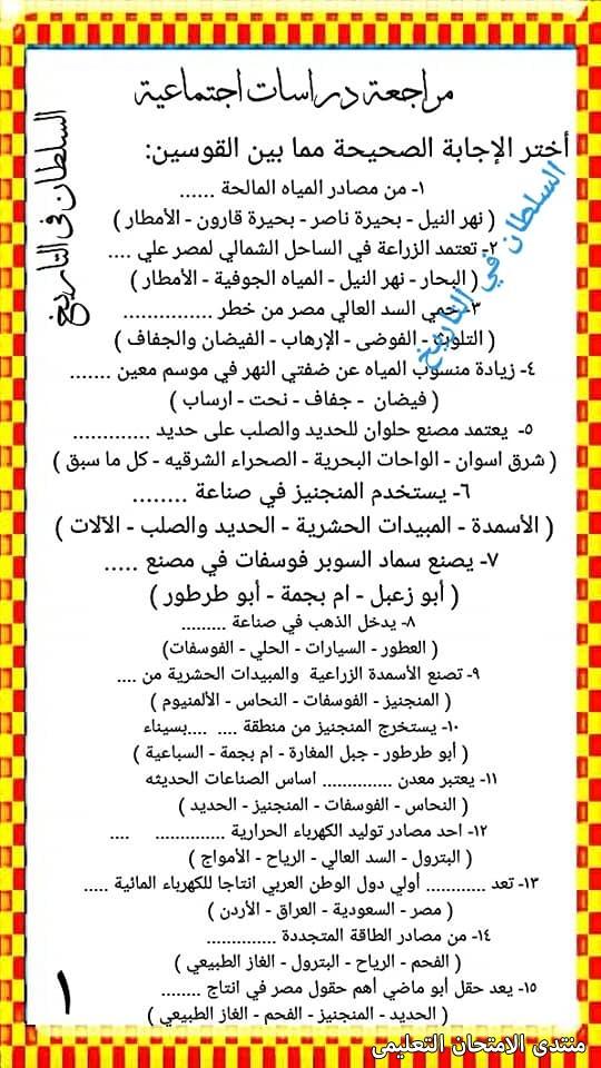 exam-eg.com_161448648940831.jpg
