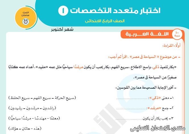 exam-eg.com_161448745513181.png