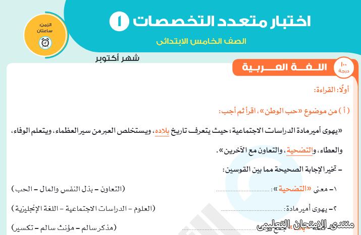 exam-eg.com_161448745521382.png