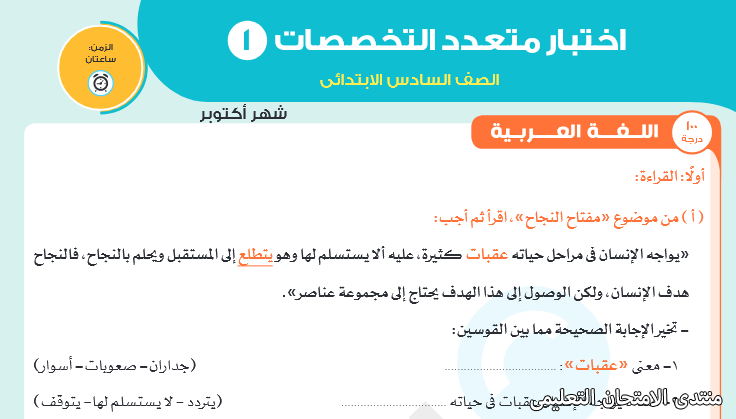 exam-eg.com_1614487455293.png