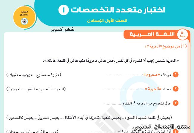 exam-eg.com_161448745535524.png