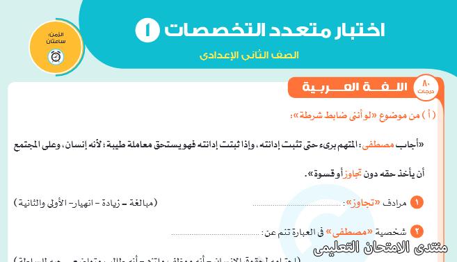 exam-eg.com_161448745542015.png