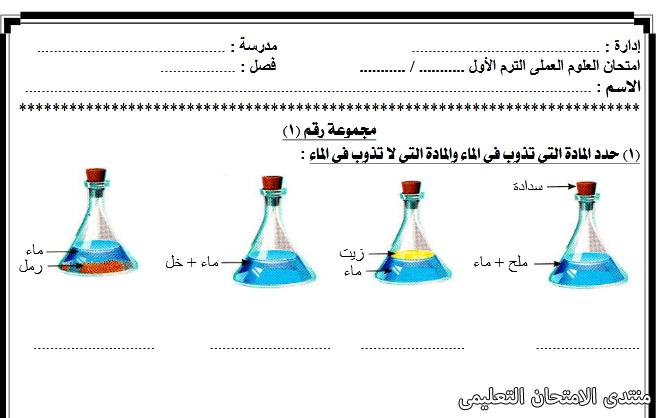 exam-eg.com_161450415759312.png