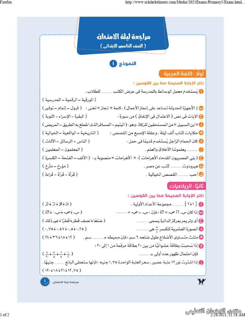 exam-eg.com_161450769938531.jpg